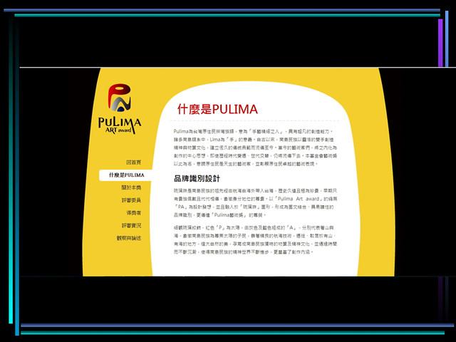 Pulima 藝術節合作經驗分享2012_12_17.003