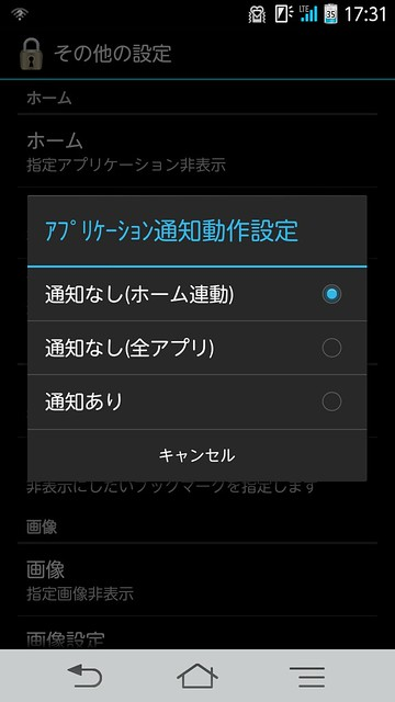 Screenshot_2012-12-26-17-31-42