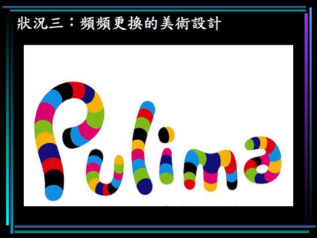 Pulima 藝術節合作經驗分享2012_12_17.018