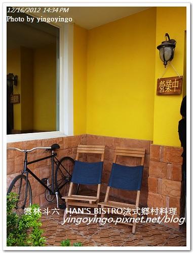 雲林斗六_法式鄉村料理20121216_R0011085