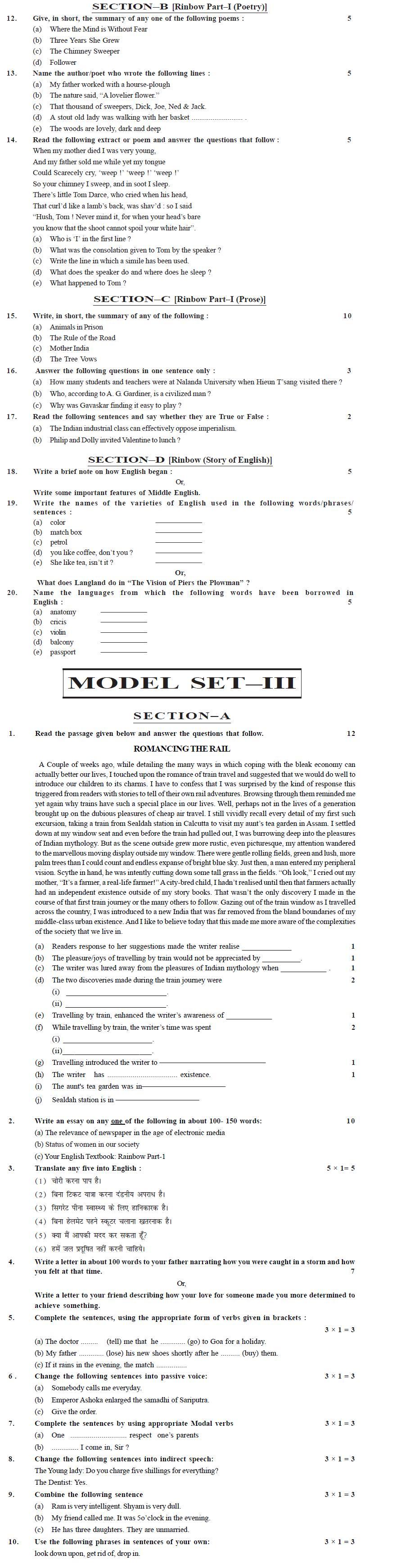 Bihar Board Class XI Humanities Model Question Papers - English
