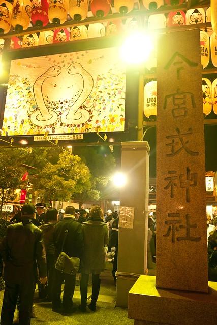 Photo:今宮戎 えべっさん 福娘 2013 00 By Mixtribe Photo
