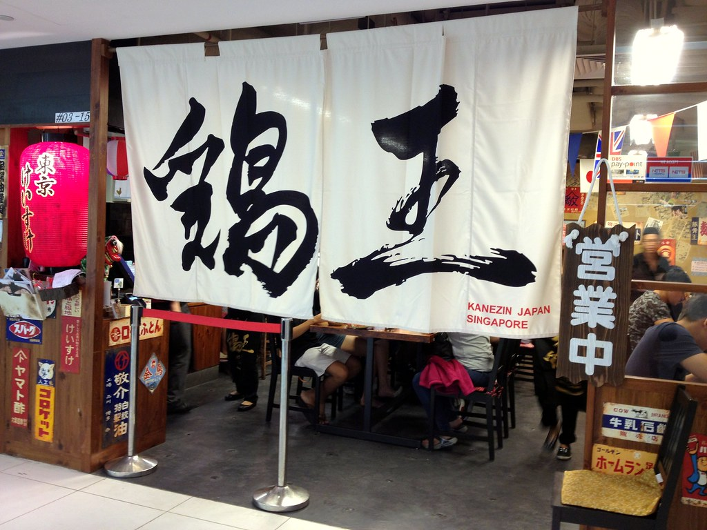 Ramen Keisuke Tori King: Exterior