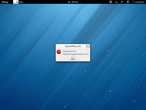 Ошибка в LibreOffice