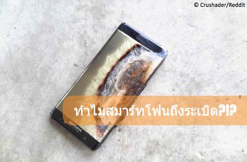 เคส Samsung Galaxy Note 7 ระเบิดในออสเตรเลีย