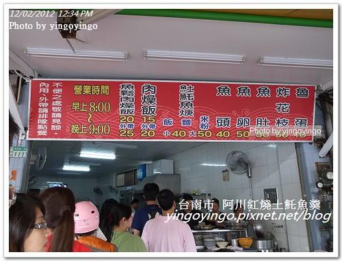 台南中西區_阿川土魠魚羹20121202_R0010650