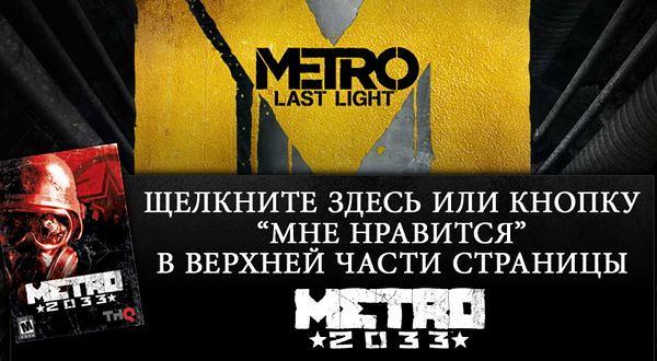 скачать бесплатно Metro 2033