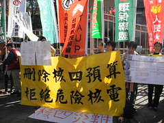 民間團體聚集要求刪除核四預算。