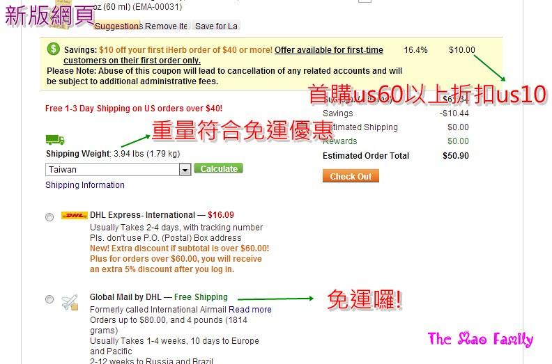 小貝買物iHerb購物流程