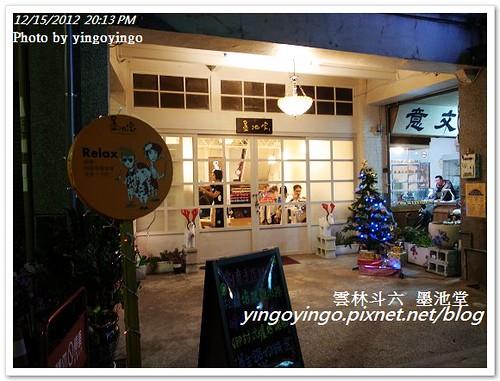 雲林斗六_墨池堂20121215_R0010999