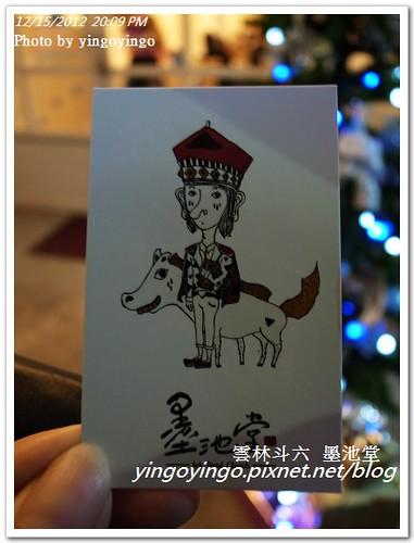 雲林斗六_墨池堂20121215_R0010986