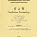 2012 Jiangmen Conference Proceedings v. 1 (with Wuyi University)