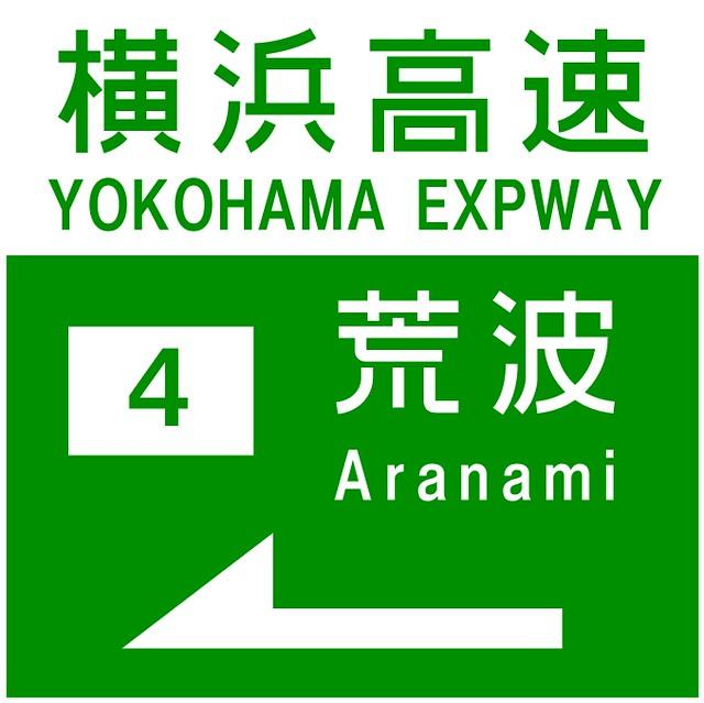 横浜高速 荒波