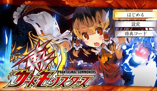 【同人遊戲】卡牌決鬥的新風潮《東方カードモンスターズ》