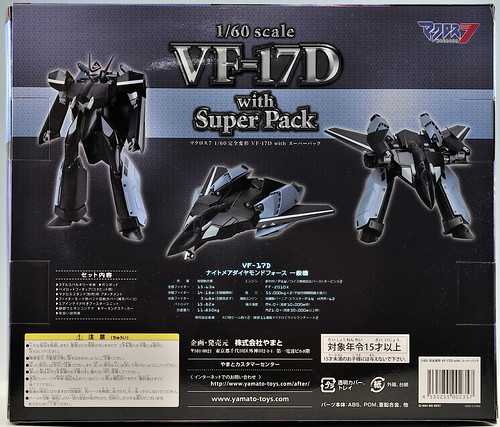 yamato VF-17D with Super Pack 箱 裏