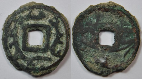 Monnaies de Sogdiane 8398042861_1cdf7d76f2