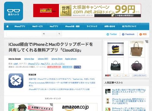 iCloud経由でiPhoneとMacのクリップボードを共有してくれる無料アプリ「CloudClip」 | 男子ハック