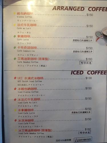 UCC咖啡MENU