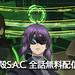 祝『攻殻機動隊ARISE』新シリーズ制作記念で『攻殻機動隊S.A.C』がYouTubeで全26話無料配信中