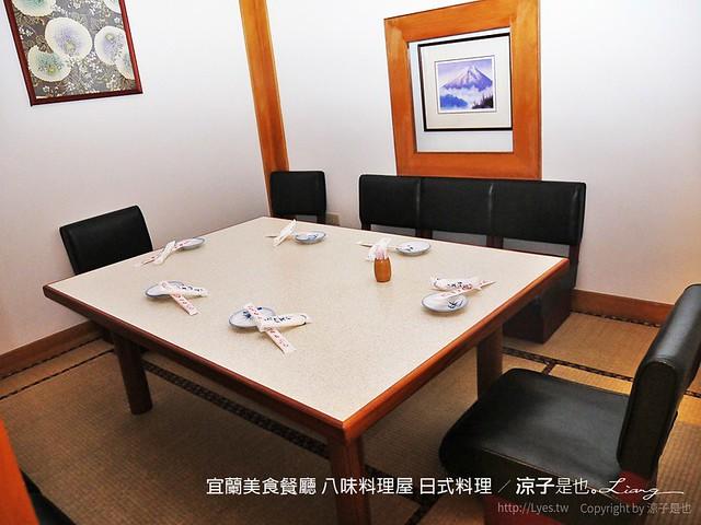 宜蘭美食餐廳 八味料理屋 日式料理 29