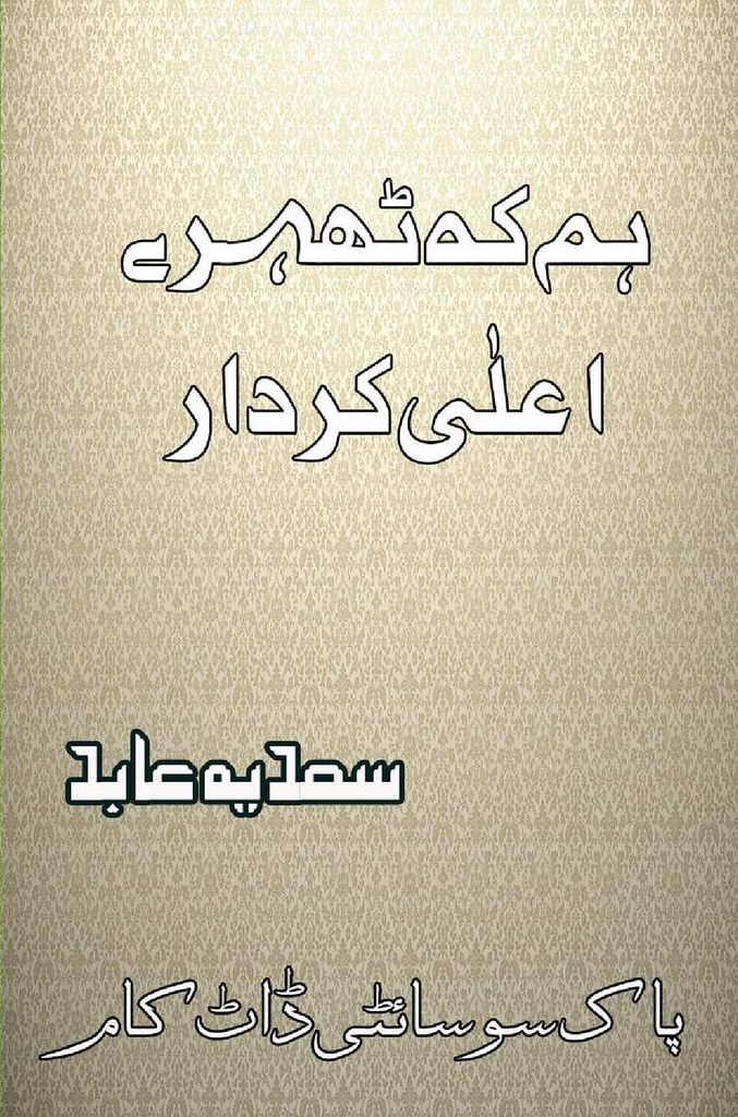 Ham K Thehre Aala Kirdar Complete Novel By Sadia Abid