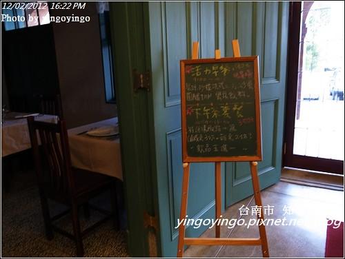 台南中西區_台南知事官邸20121202_R0010718