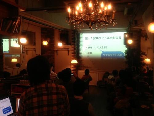 第4回東京ブロガーミートアップ