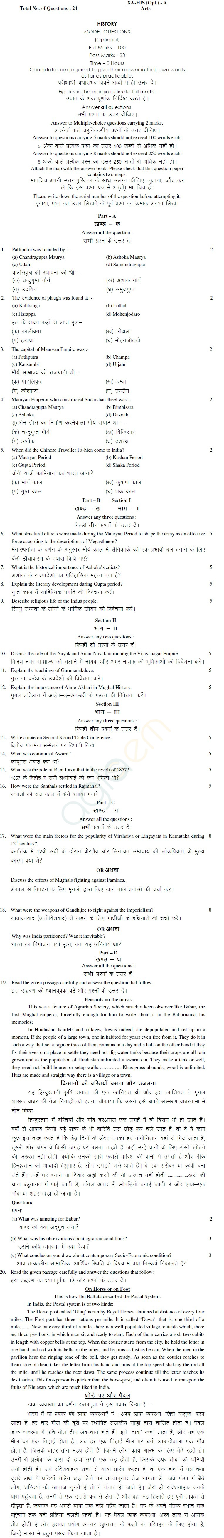 jac board class sample paper history jharkhand board class xii history sample papers 2