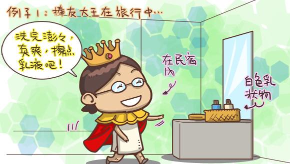 生活圖文水瓶女王1