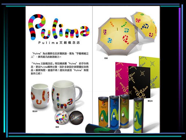 Pulima 藝術節合作經驗分享2012_12_17.019