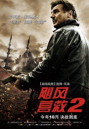 飓风营救2 Taken 2 (2012)