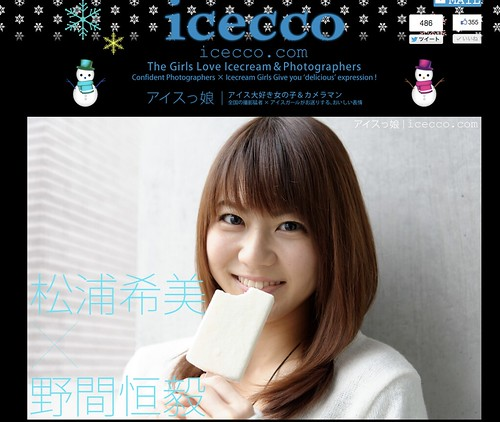 icecco 松浦希美