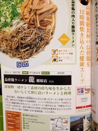 奈良のラーメン本あれこれ-12