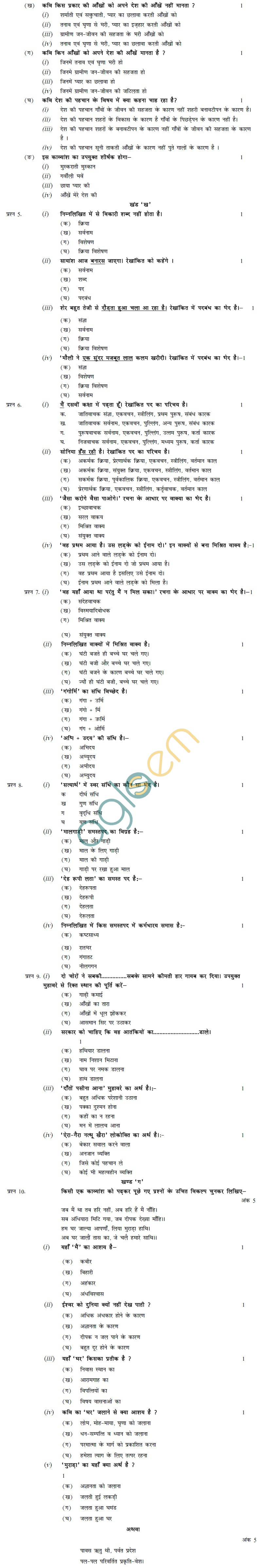 CBSE Class 9 Social Science Question Paper SA1 2012 3