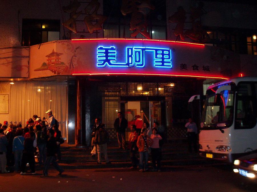 Miari (Meari) restaurant