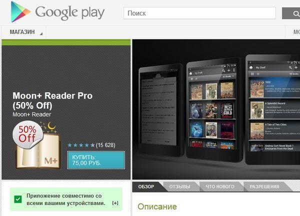 Moon+ Reader Pro для Android