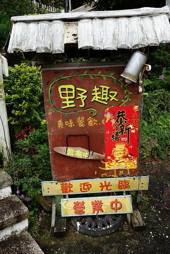 野趣餐廳@陽明山