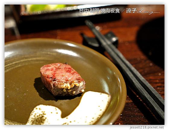 台中 瑚同 燒肉夜食 17