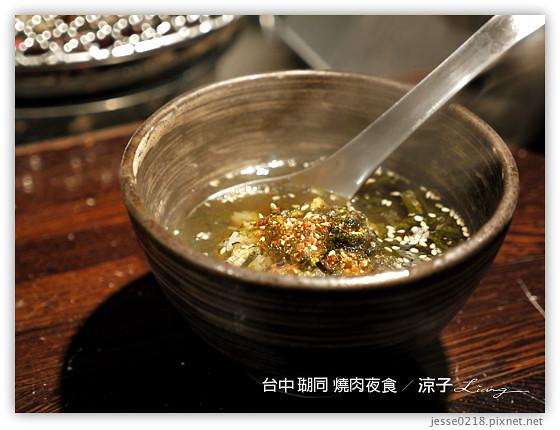 台中 瑚同 燒肉夜食 20