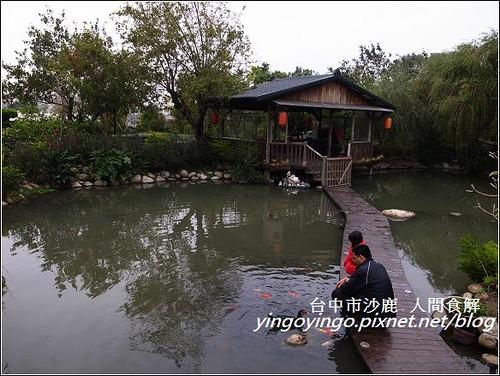 台中沙鹿_人間食解20130101_R0071346