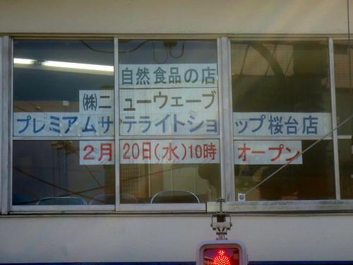 プレミアムサテライトショップ(桜台)