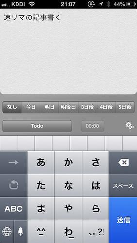 soku_reminder001