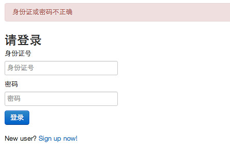 rails中文化错误信息