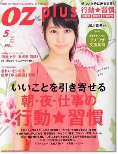 3月28日(木)発売OZplus5月号保存版「仕事が楽しくなるプチワザ文房具術」に掲載!