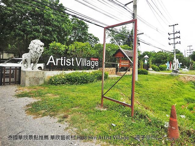 泰國華欣景點推薦 華欣藝術村 Hua Hin Artist Village 3