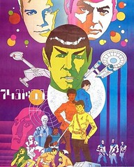 Star Trek by Steranko! #LLAP #StarTrek50