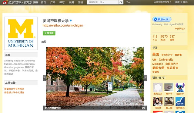Sina Weibo and the University of Michigan