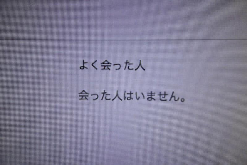 2013-01-24 会った人はいません。