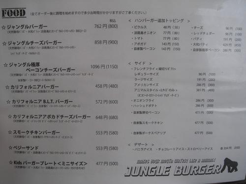 ジャングルバーガー(JungleBurger)@奈良市-05