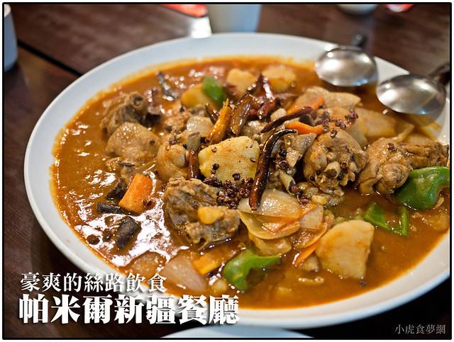 帕米爾新疆餐廳-豪爽的絲路飲食